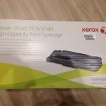 Продам картриджи Xerox Phaser 3140/3155/3160, Новосибирск