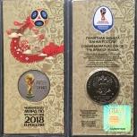 25 рублей чемпионат мира по футболу 2018 в России, Новосибирск