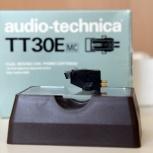 Продам картридж Audio Technica TT30E MC, Новосибирск