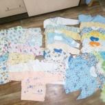 Пакет вещей для мальчика р-р 62-86, Новосибирск