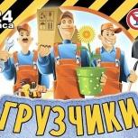 Переезды, грузчики, вывоз мусора, разнорабочие, Новосибирск