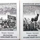 Б. Акунин / Пелагея и красный петух в 2-х книгах (аст, 2003), Новосибирск