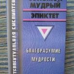 Соломон мудрый. Эпиктет. Благоразумие мудрости, Новосибирск