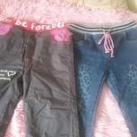 Джинсы и тёплые штанишки для девочки-комплект, Новосибирск