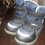 Ботинки мембранные для мальчика р-р 27, 29, Новосибирск