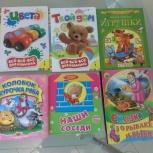 Продам детские книги, Новосибирск