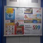 Hужно больше клиентов? Закажите самую массовую рекламу в лифтах, Новосибирск