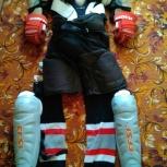Продам хоккейную форму, Новосибирск