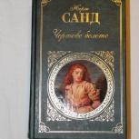 Продаю книги, Новосибирск