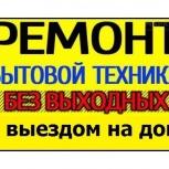 Ремонт стиральных и посудомоечных  машин, холодильников, Новосибирск