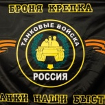 Флаги танковых войск 70x105 флаги, Новосибирск