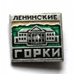 """Значок """"Ленинские Горки"""", Новосибирск"""