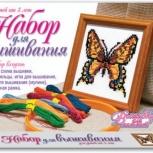 """Набор для вышивания """"Бабочка """" с рамкой, Новосибирск"""