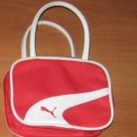 Миниатюрная сумочка- косметичка марочная Puma, Новосибирск