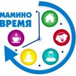 "Служба мамино время предлагает услугу ""няня на час"", Новосибирск"
