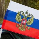 Флаг России с гербом на машину 30x40, Новосибирск