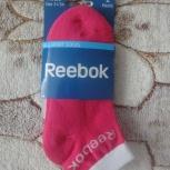 Носочки д.д 31-34 размера Reebok, Новосибирск
