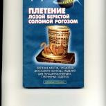 Плетение лозой, берестой, соломой, рогозой, Новосибирск