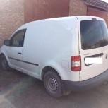 Volkswagen Caddy в работу, аренда, выкуп, рассрочка, Новосибирск