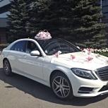 Mercedes Benz S 222 Long на свадьбу, Новосибирск