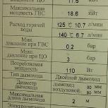 Продам настенный, двухконтурный газовый котел HYDROSTA HSG-100SD, Новосибирск