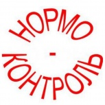 Редактирование и корректировка документов ворд/word. Нормоконтроль, Новосибирск