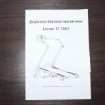 Беговая дорожка магнитная Larsen TF 2002, Новосибирск