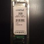 Оперативная память для ноутбуков - Crucial 2GB, Новосибирск