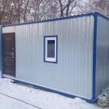Бытовки, строительные вагончики, посты охраны, киоски, павильоны, Новосибирск