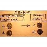 Обмен или продажа биметалла на биметалл без денег, Новосибирск