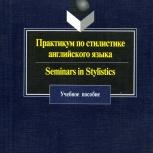 Практикум по стилистике английского языка, Новосибирск