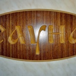 Табличка для сауны, бани, Новосибирск