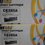 Hi-Black CE285A, Картридж, Новосибирск