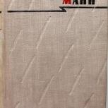 Г. Манн / Собрание сочинений в 8 томах (Худож лит, 1957-58), Новосибирск