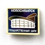 Значок - Новосибирск - Государственный цирк (стекло), Новосибирск