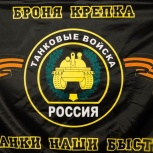 Флаги танковых войск 90x135, Новосибирск