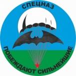Наклейки с символикой спецназа и разведки на авто, Новосибирск