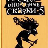 Макс Фрай. Русские инородные сказки 5, Новосибирск