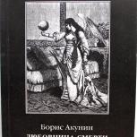 Б. Акунин / Любовница смерти (захаров, 2005) мягкий, Новосибирск