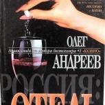 О. Андреев / РОССИЯ: ОТЕЛЬ (АСТ, 2001), Новосибирск