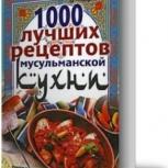 Мусульманская кухня книга, Новосибирск