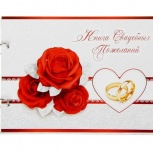 """Свадебная книга пожеланий """"Красные розы"""", Новосибирск"""