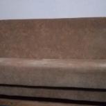 Продам диван-кровать, Новосибирск