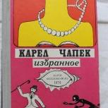 Продаю советские книги 70-х годов, Новосибирск