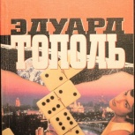 Э. Тополь / Русская семерка (Аст, 1996), Новосибирск