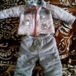 Детский теплый костюм, Новосибирск