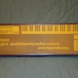 Клавиатура для электромузыкального инструмента, Новосибирск
