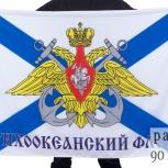 Флаги Тихоокеанского флота 90x135, Новосибирск