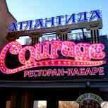 Объемные световые буквы, Новосибирск