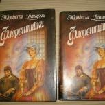 Жюльетта Бенцони. Флорентийка. Комплект из двух книг, Новосибирск